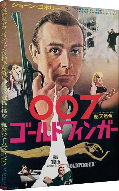 Posters Obraz na plátně James Bond: Srdecné pozdravy z Ruska - Foreign Language, (60 x 80 cm)